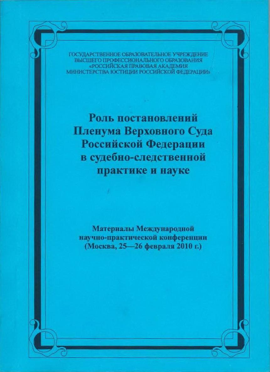 О соотношении практической роли и качества Постановлений Пленума Верховного Суда Российской Федерации по уголовным делам