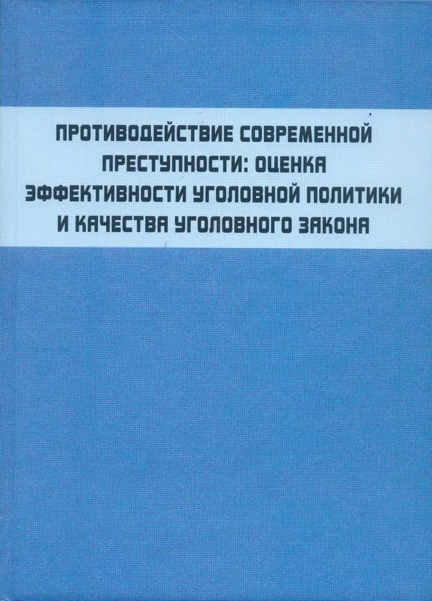 О незаконном использовании объектов авторского права в ст. 146 Уголовного кодекса Российской Федерации