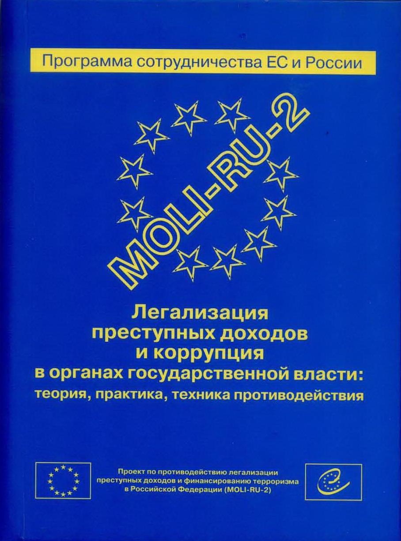Правовое обеспечение интересов государства и граждан от коррупционного произвола российских чиновников в XIX – начале XX столетия