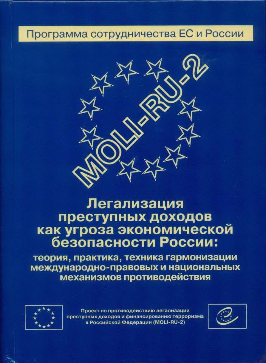 Цель преступлений, предусмотренных ст. 174, 174-1 Уголовного кодекса РФ