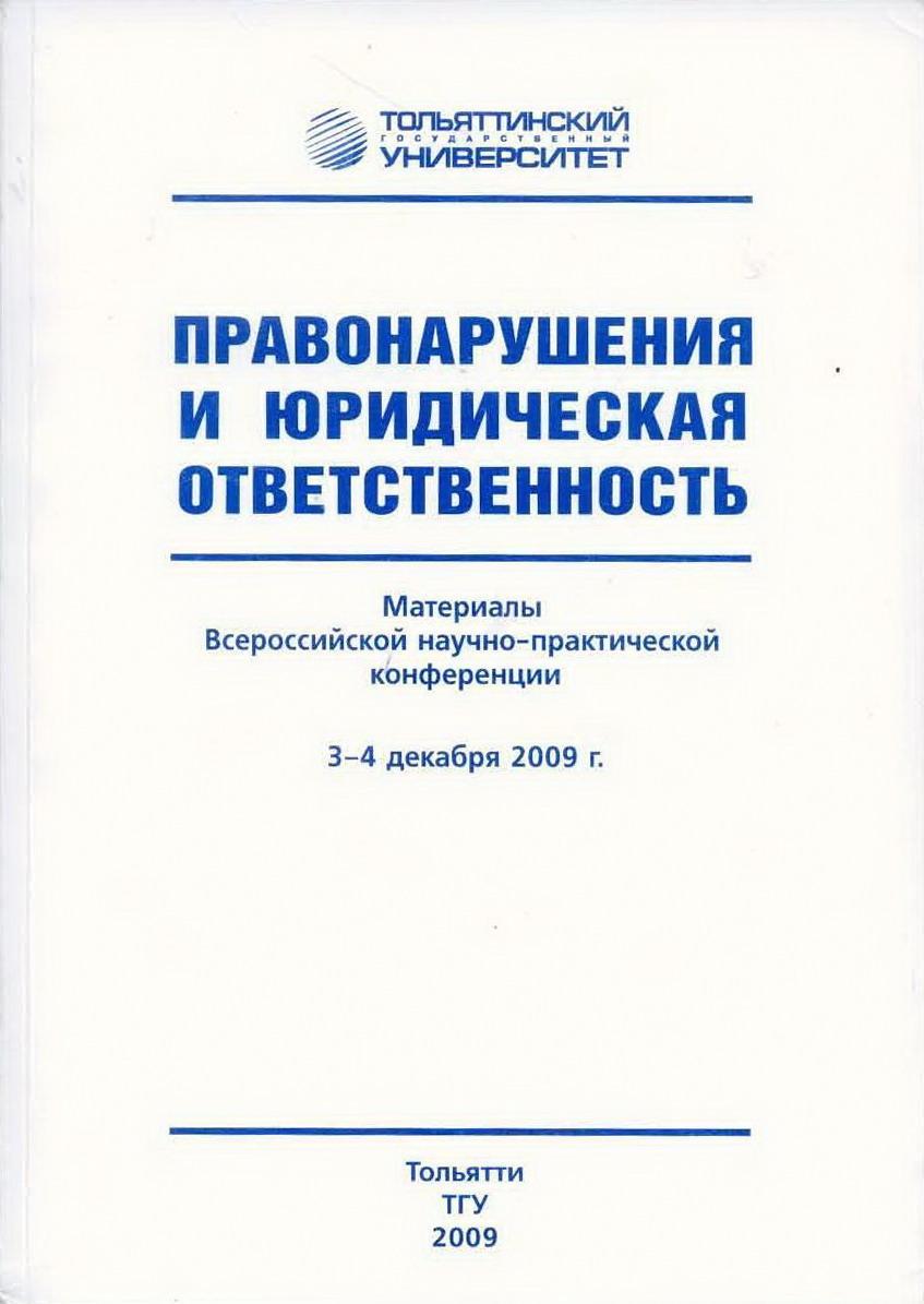 Правонарушения и юридическая ответственность: материалы Всероссийской научно-практической конференции. Тольяти, 3-4 декабря 2009 г.