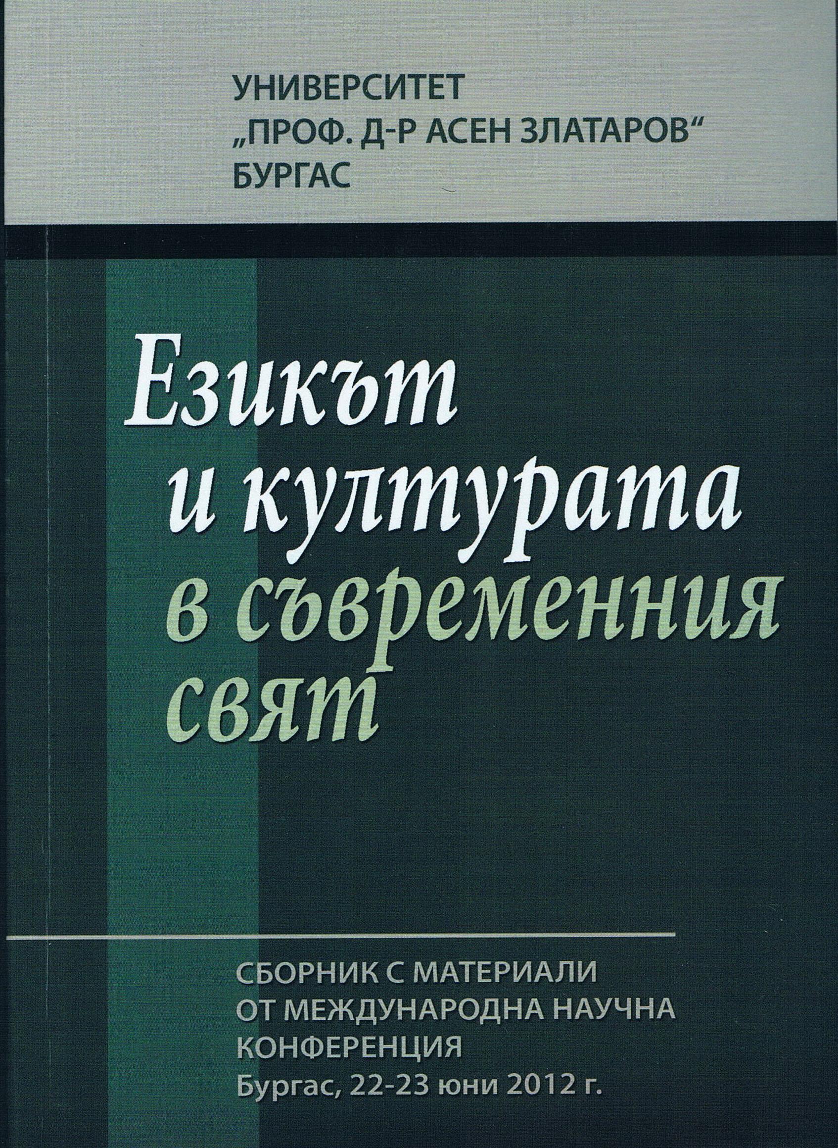 Езикът и културата в съвременния свят. Сборник с материали от Международна научна конференция, Бургас, 22-23 юни 2012 г.