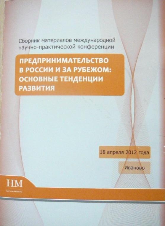 Предпринимательство в России и за рубежом: основные тенденции развития: сборник материалов международной научно-практической конференции, Иваново, 18 апреля 2012 года