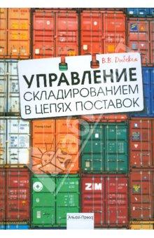 Роль межфункциональной координации в логистике складирования