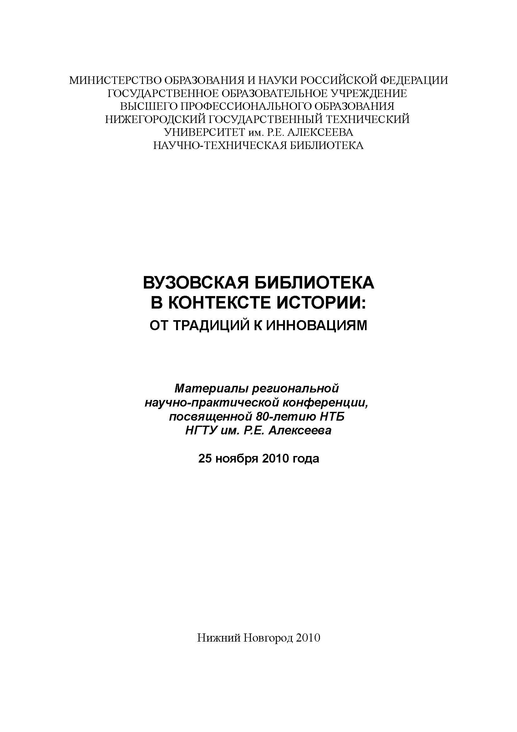 Миссия библиотеки исследовательского университета