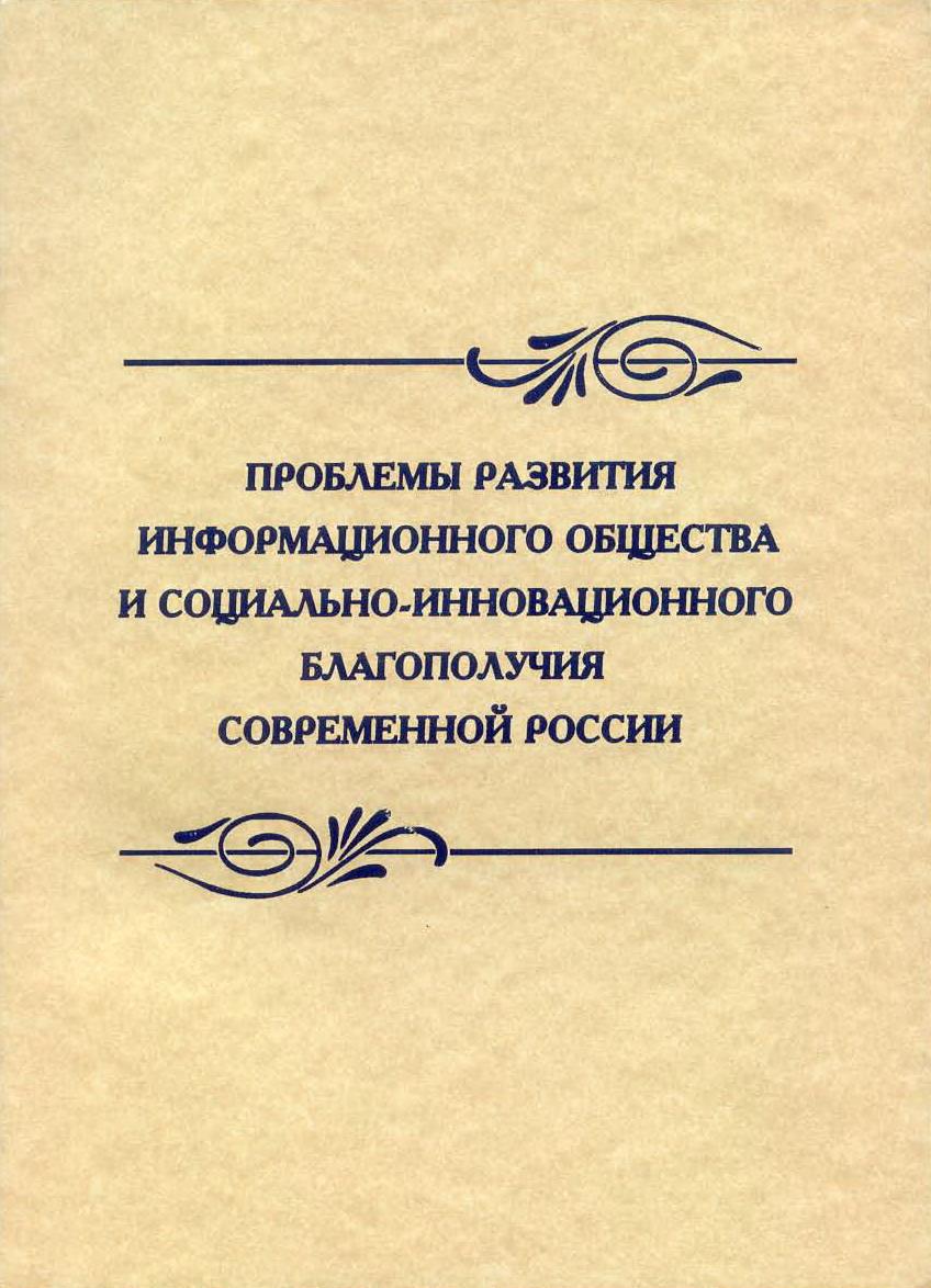 Проблемы развития информационного общества и социально-инновационного благополучия современной России: Всероссийская научно-практическая конференция (2011; Волгоград)