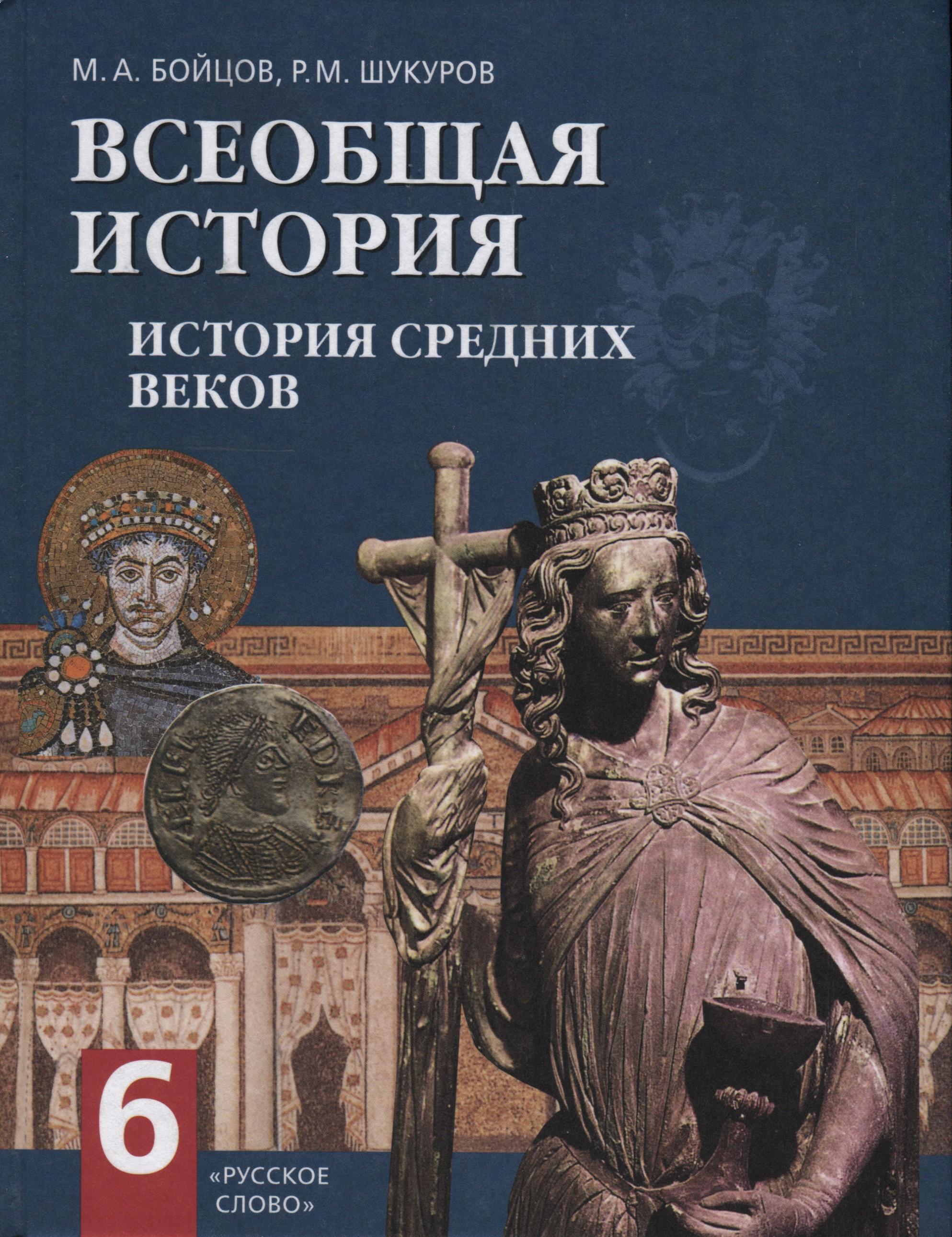 учебник 6 класс всемирная история