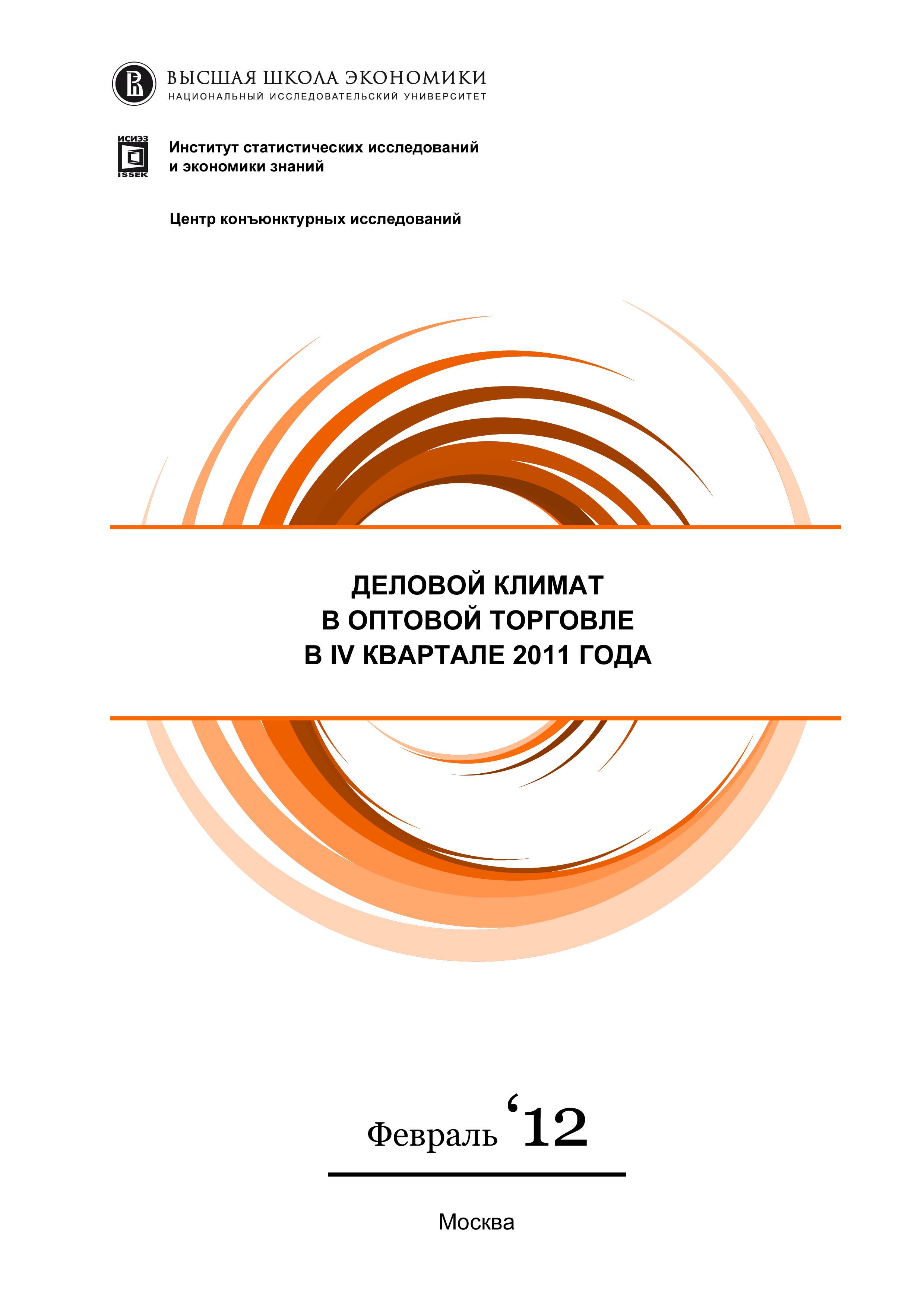 Деловой климат в оптовой торговле в IV квартале 2011 года