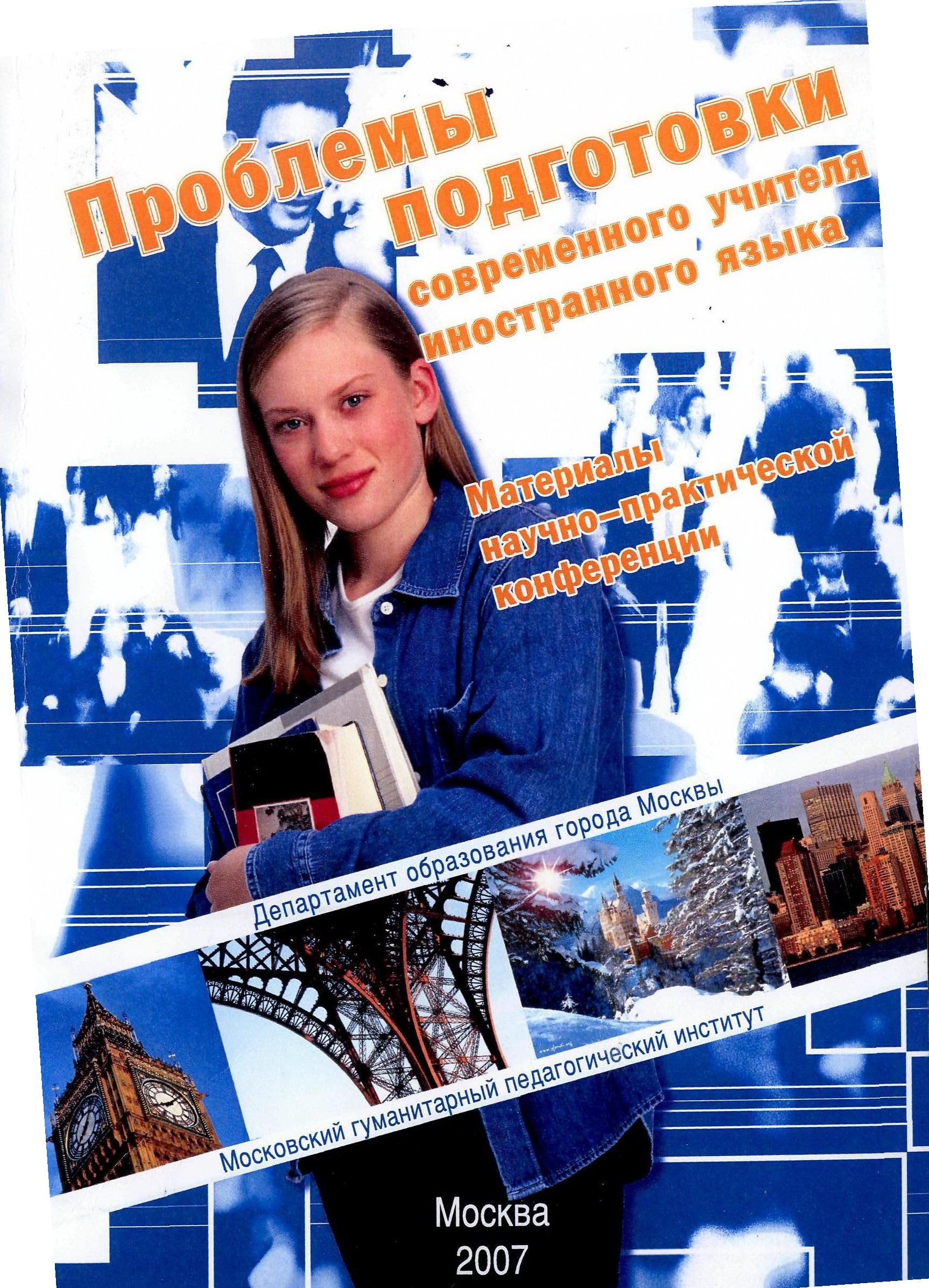Обучение грамматике французского языка как второго с позиций дифференцированного и функционального подходов к грамматическому материалу