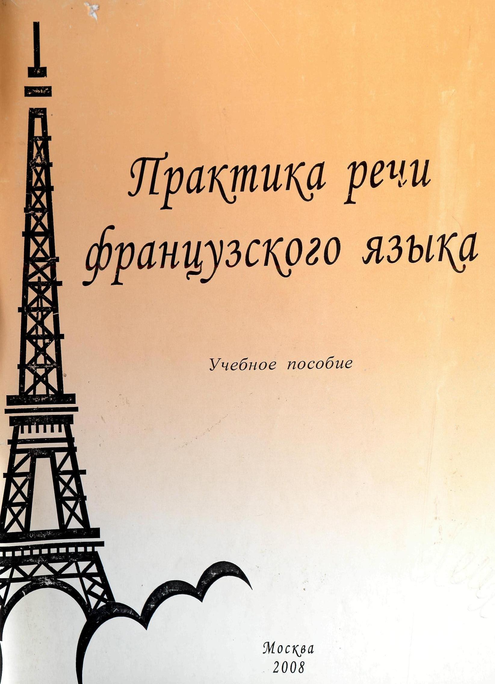 Практика речи французского языка