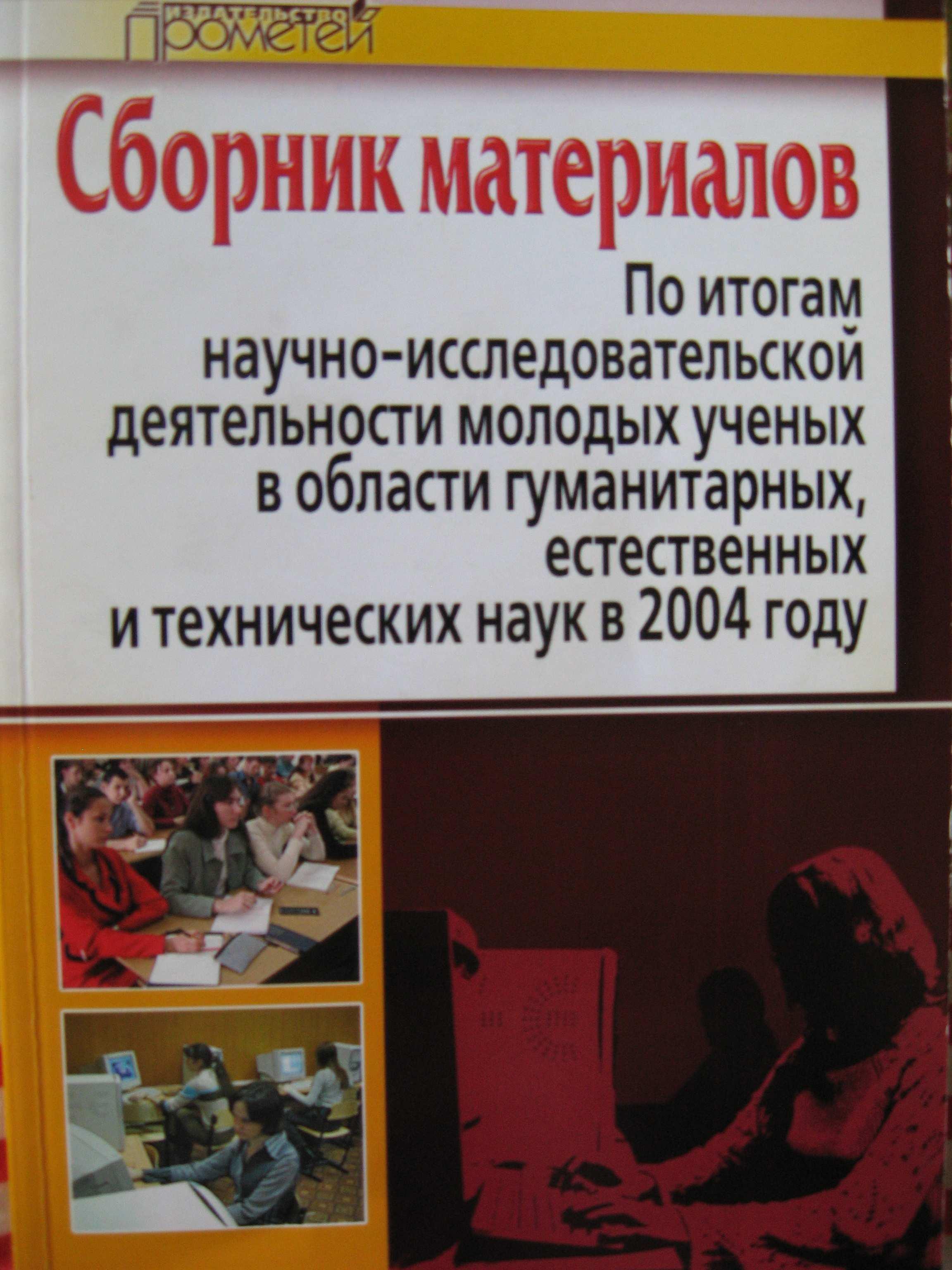 Сборник материалов по итогам научно-исследовательской деятельности молодых учёных в области гуманитарных, естественных и технических наук в 2004 году