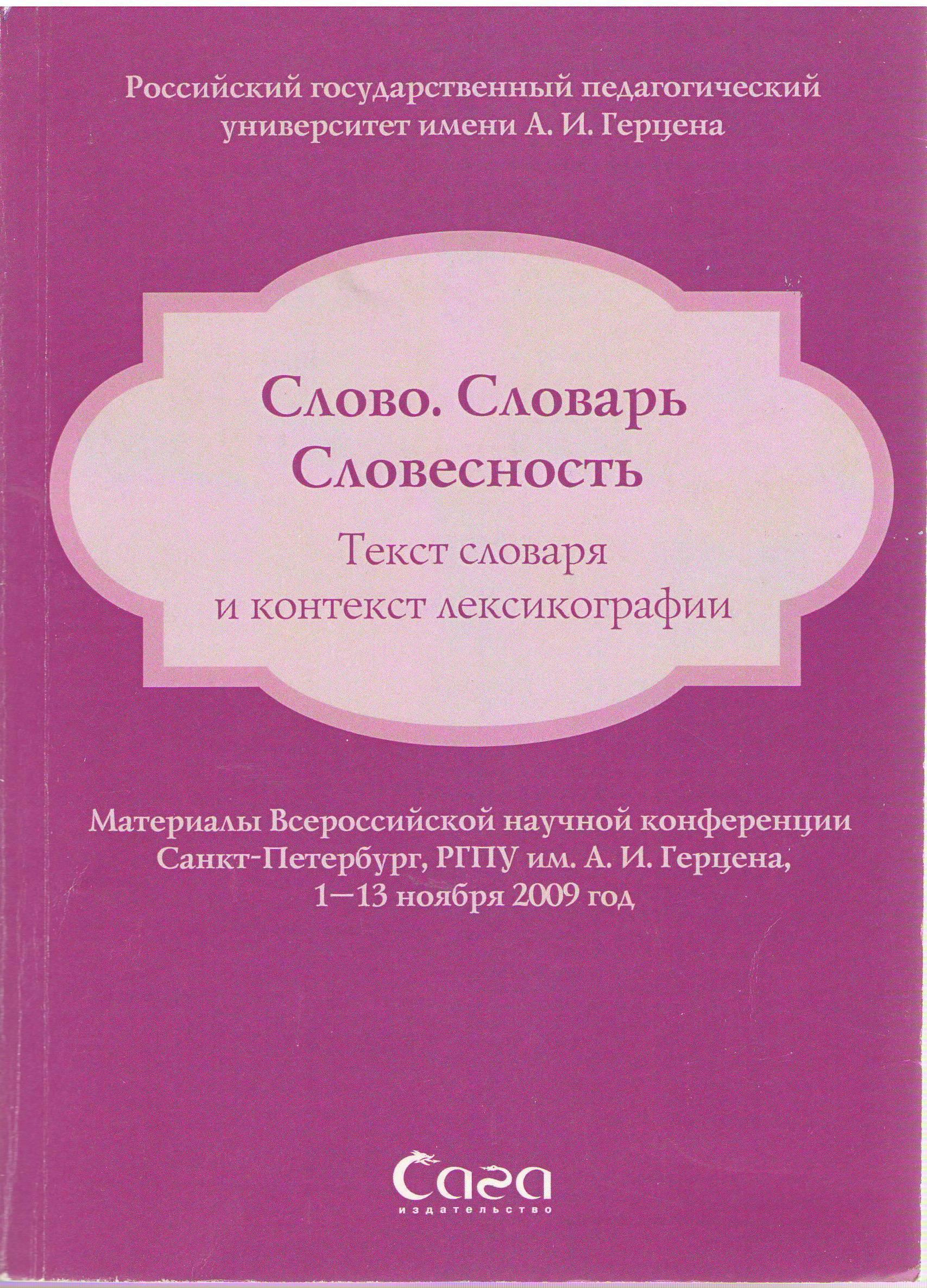Идиоглоссарий как тип словаря писателя (на примере повести А. Платонова «Котлован»)