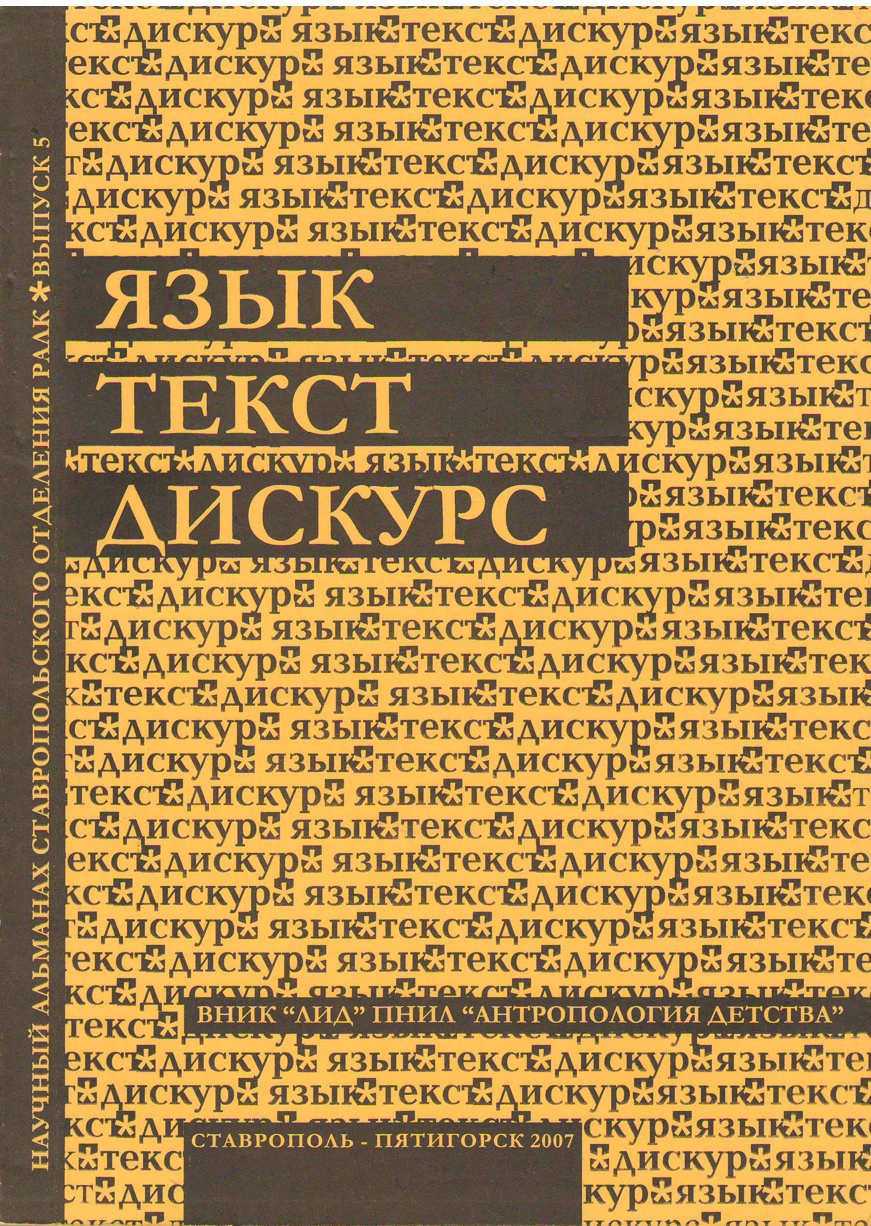 Язык. Текст. Дискурс. Научный альманах Ставропольского отделения РАЛК