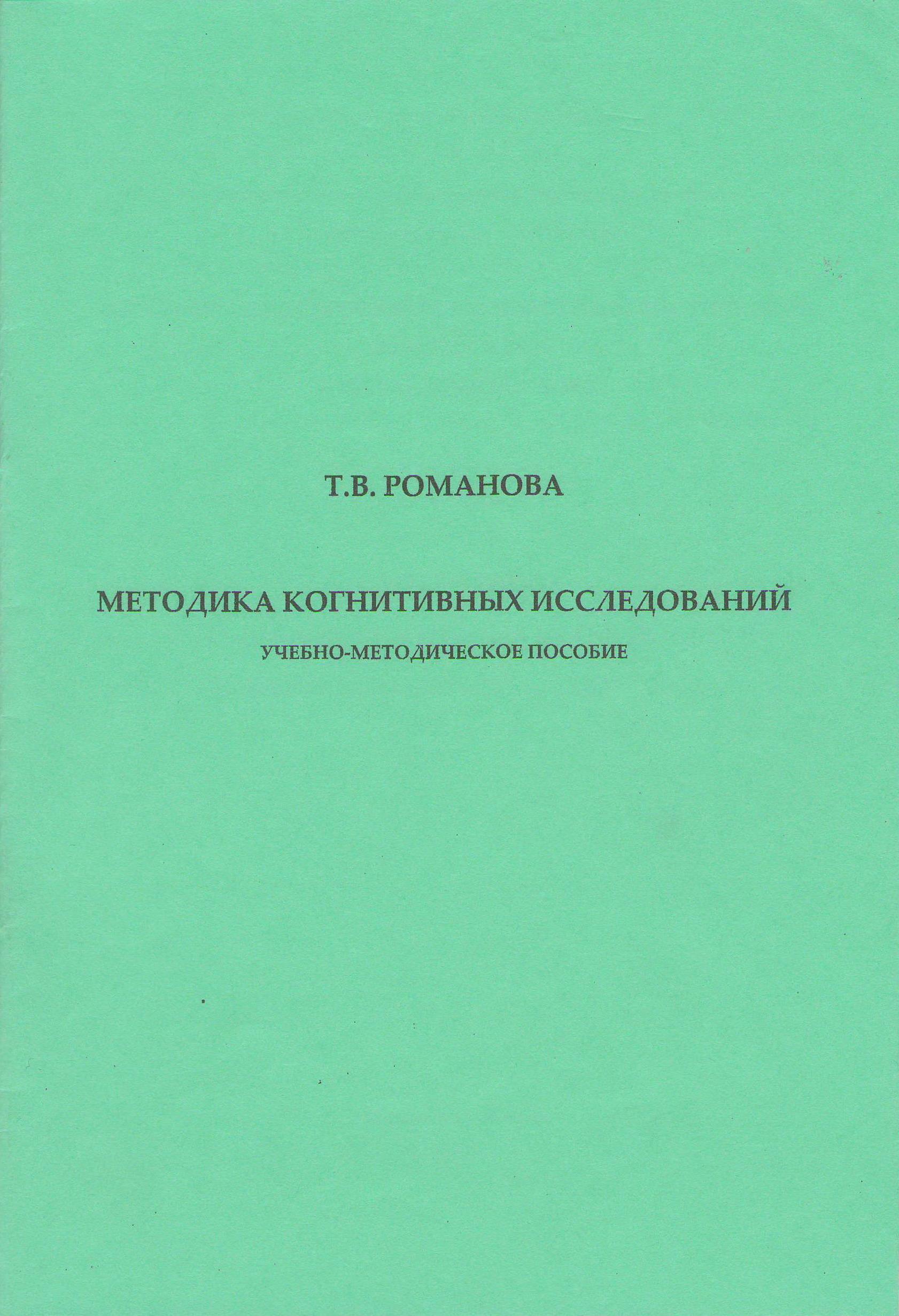 Методика когнитивных исследований. Учебно-методическое пособие