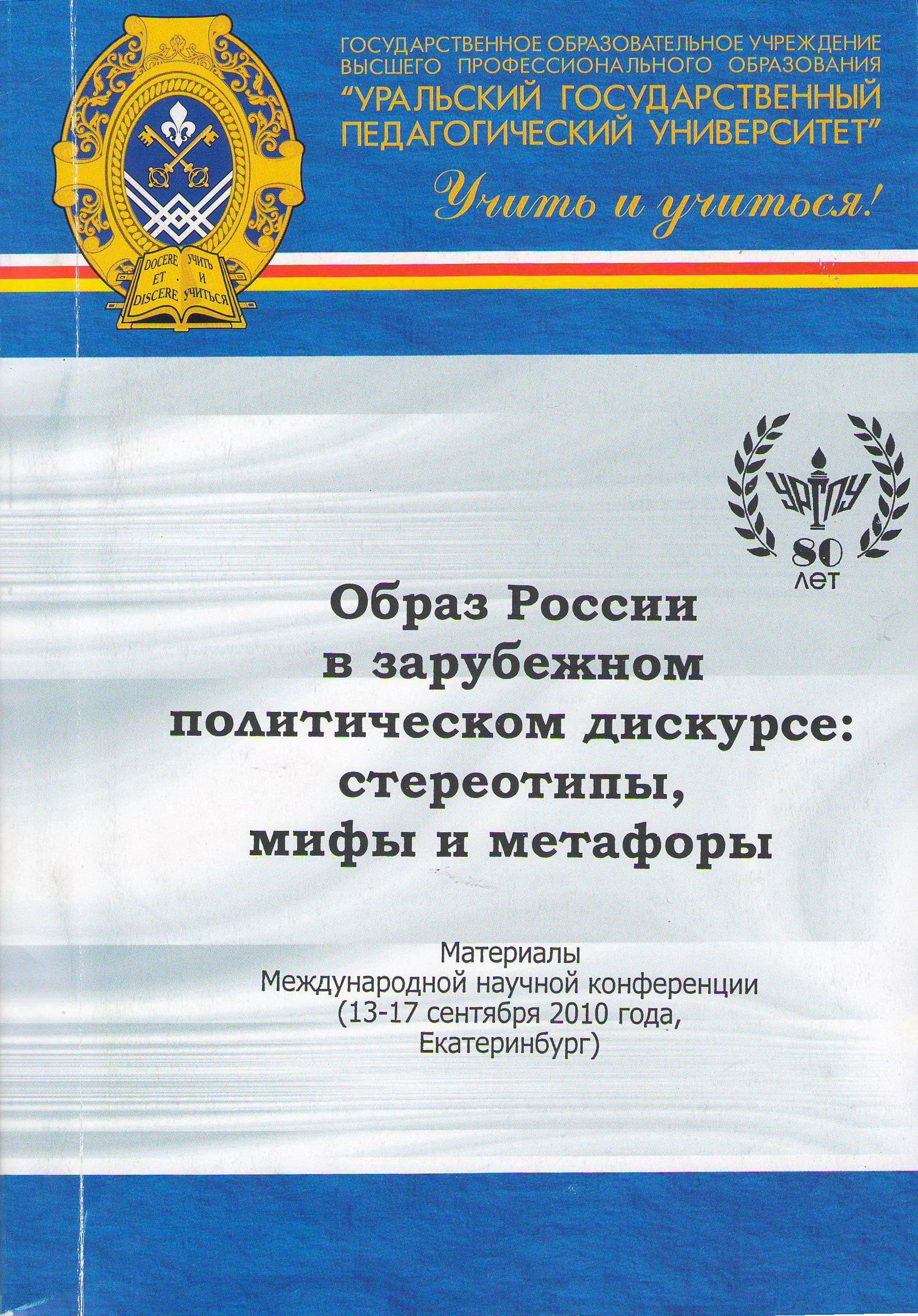 Образ России в общественно-политическом дискурсе В. Познера: «западник» или «славянофил»?