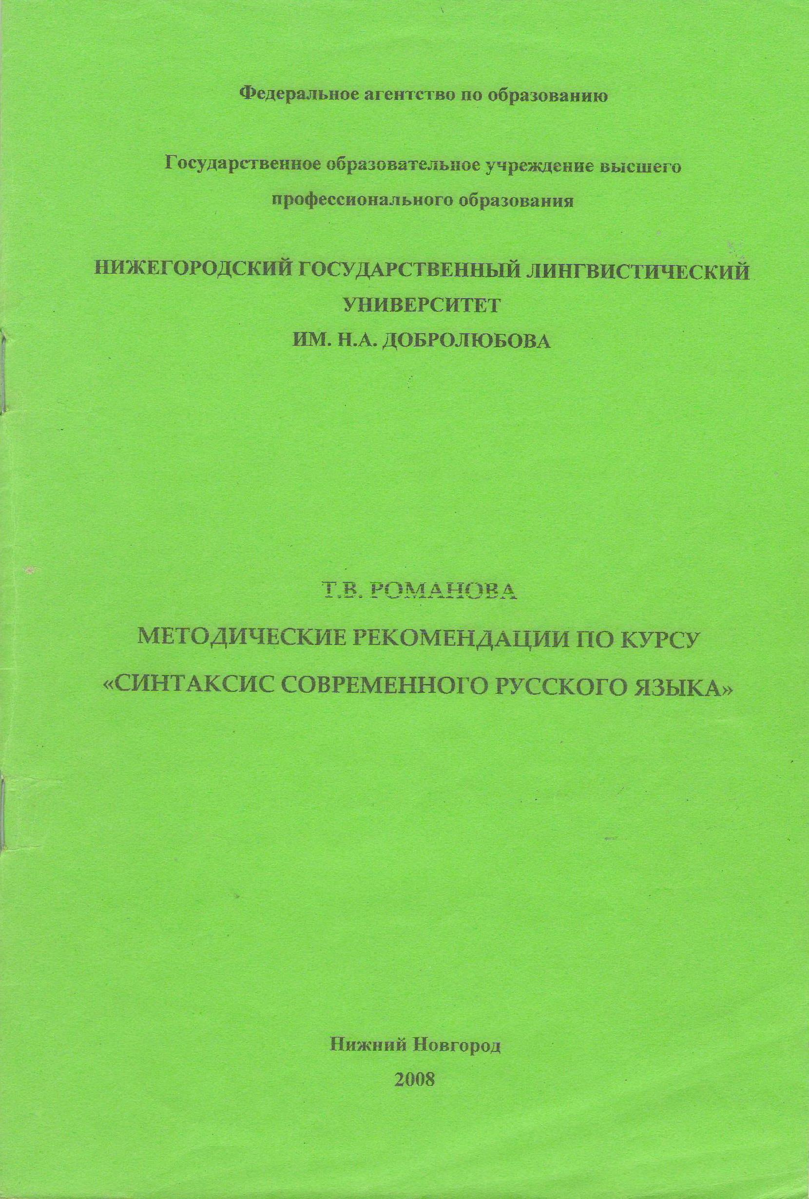 Методические рекомендации по курсу «Синтаксис современного русского языка»