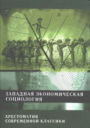 Западная экономическая социология: хрестоматия современной классики