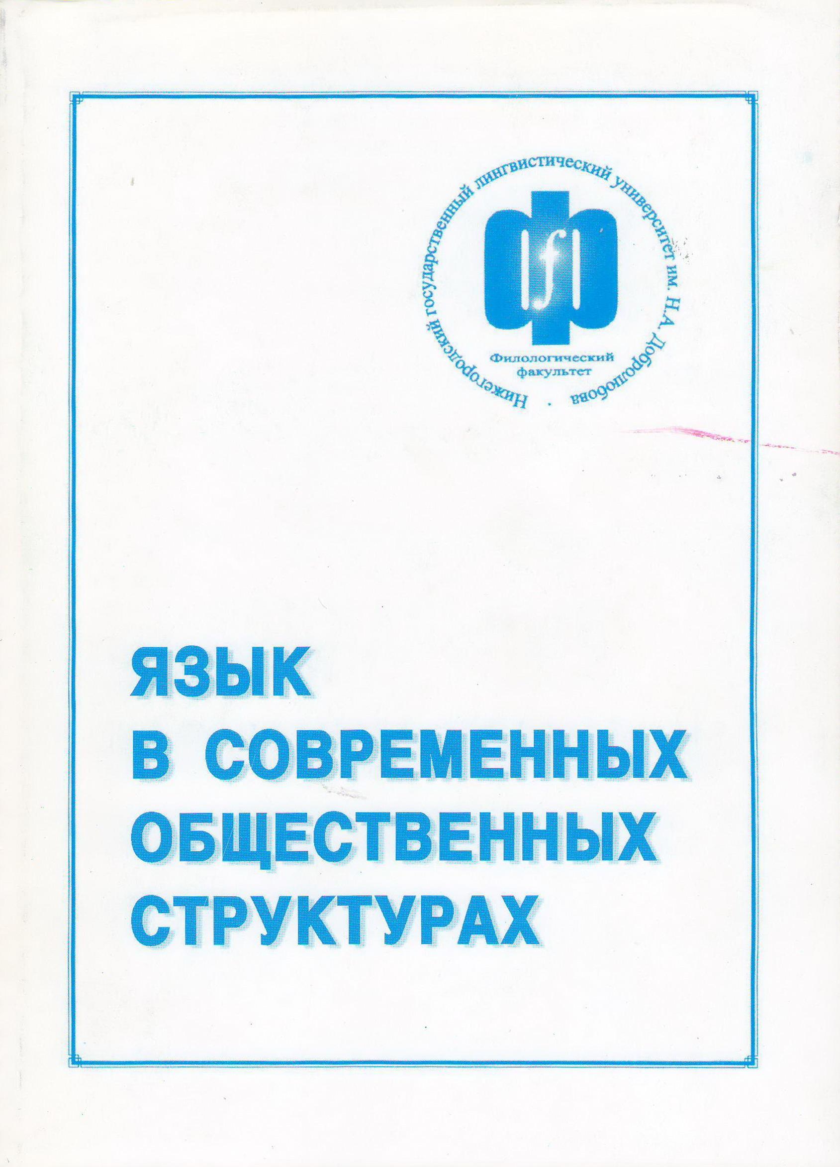 Структура интенциональных составляющих политического дискурса Нижегородского региона (содержание и методика анализа)
