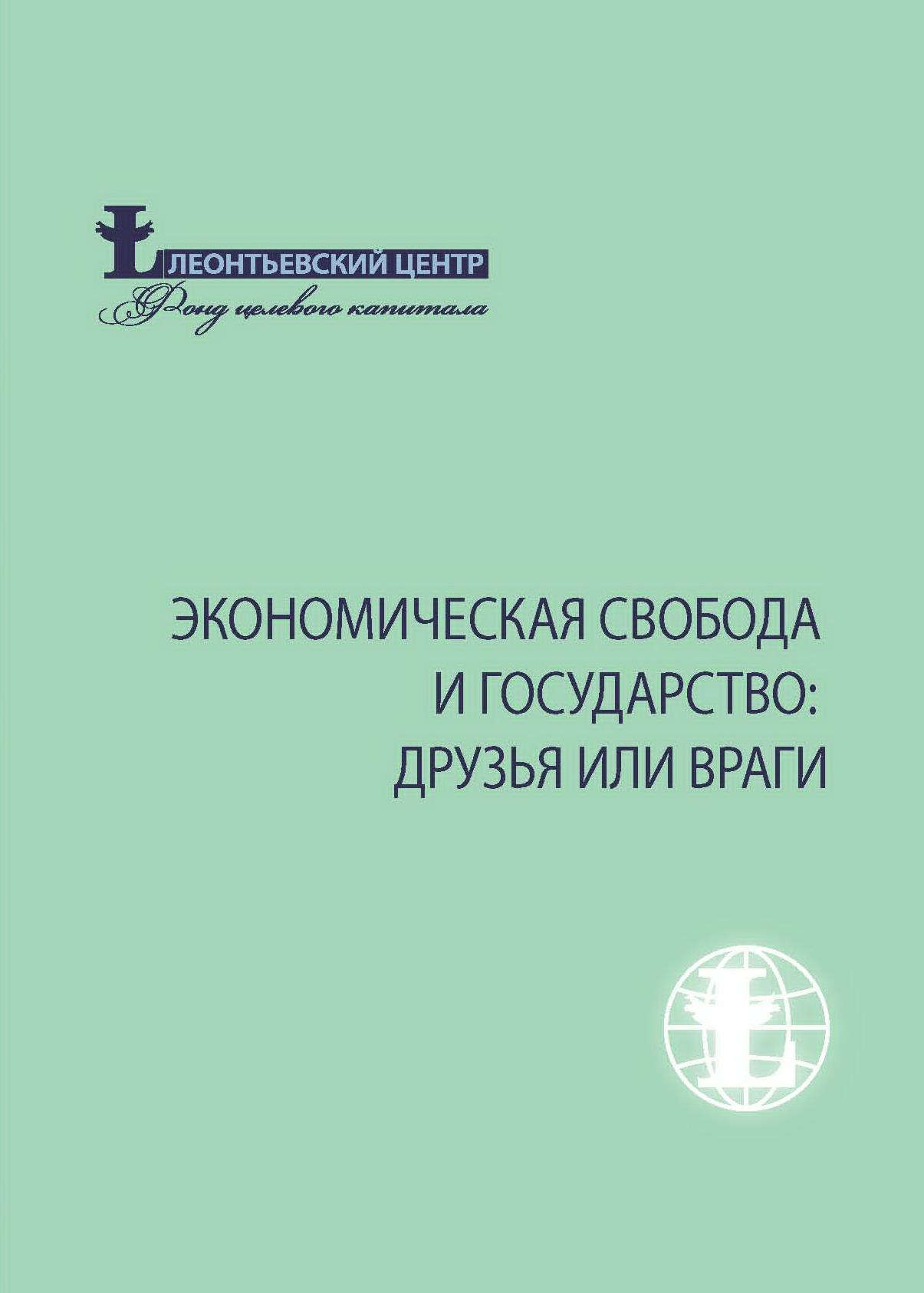 Политическая экономия российской вертикали власти.