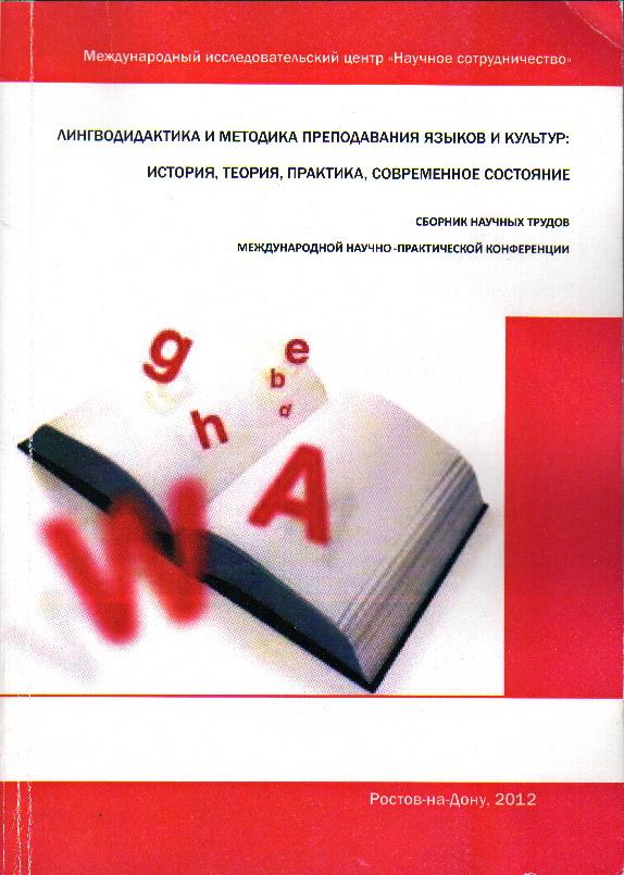 Методологическое и методическое своеобразие преподавания языка и куль-тур в современном мире