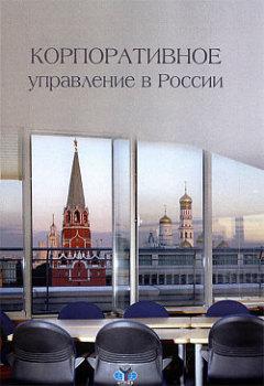 Корпоративное управление в России