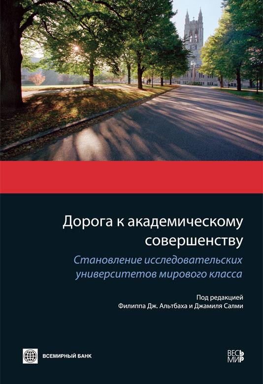 Дорога к академическому совершенству: Становление исследовательских университетов мирового класса