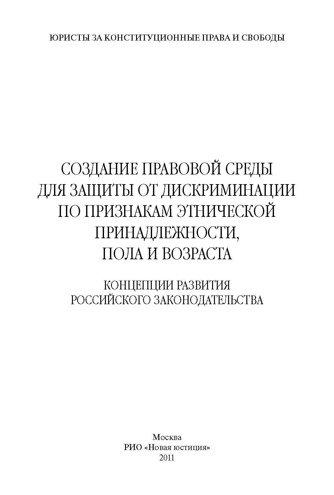 Борьба с дискриминацией в России: повестка дня для законодательной власти