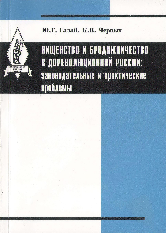 Нищенство и бродяжничество в дореволюционной России: законодательные и практические проблемы
