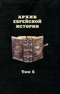 Архив еврейской истории