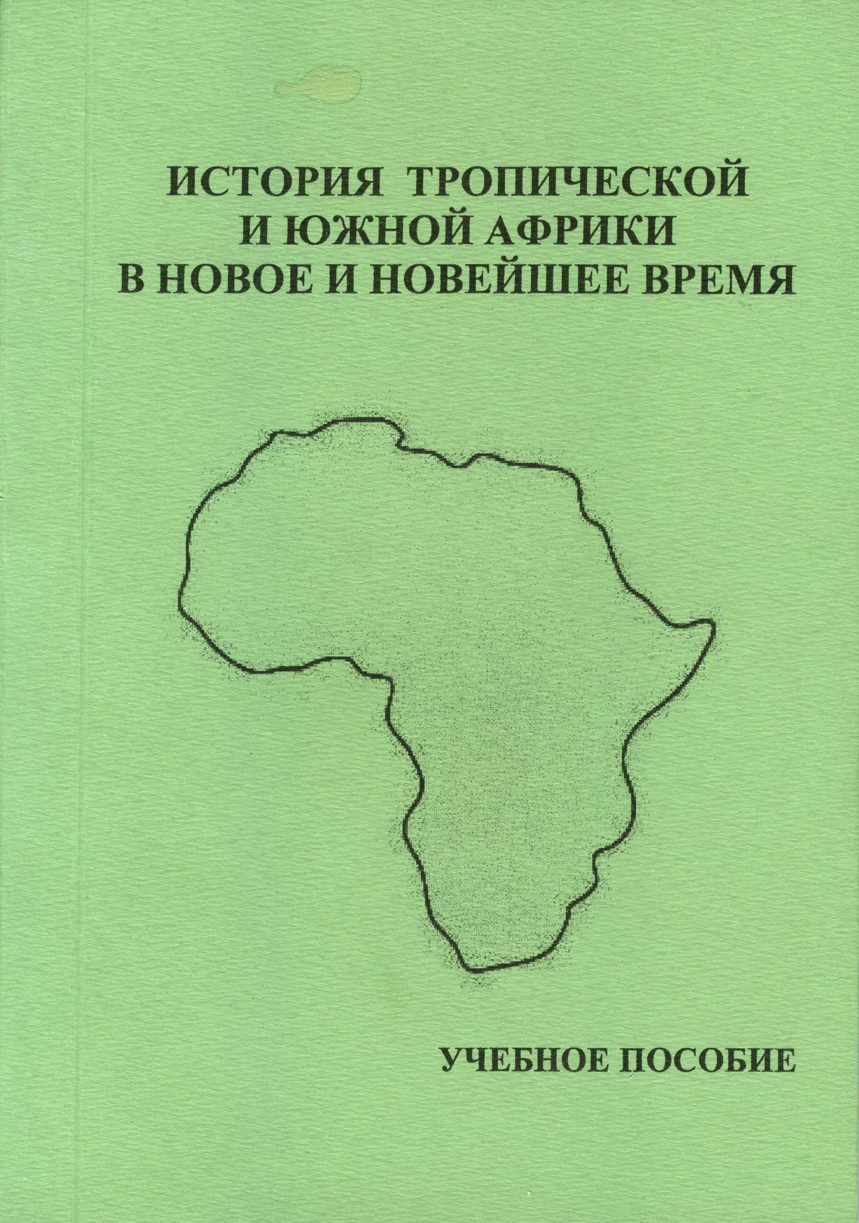 История Тропической и Южной Африки в новое и новейшее время
