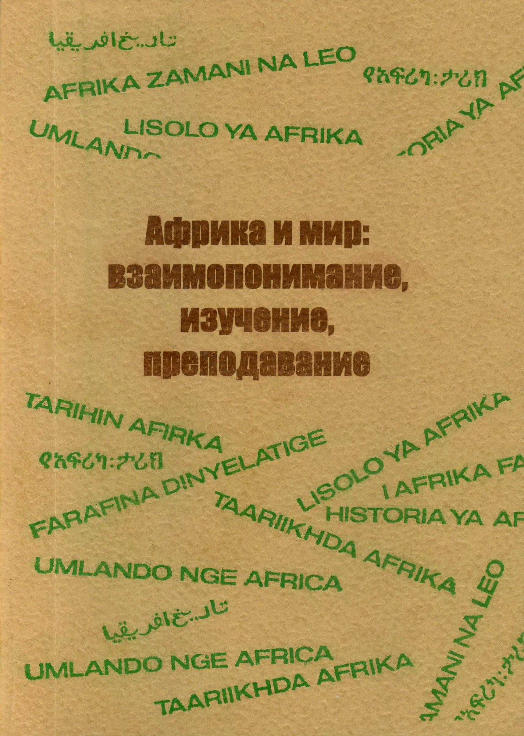 Перелом в истории отечественной африканистики