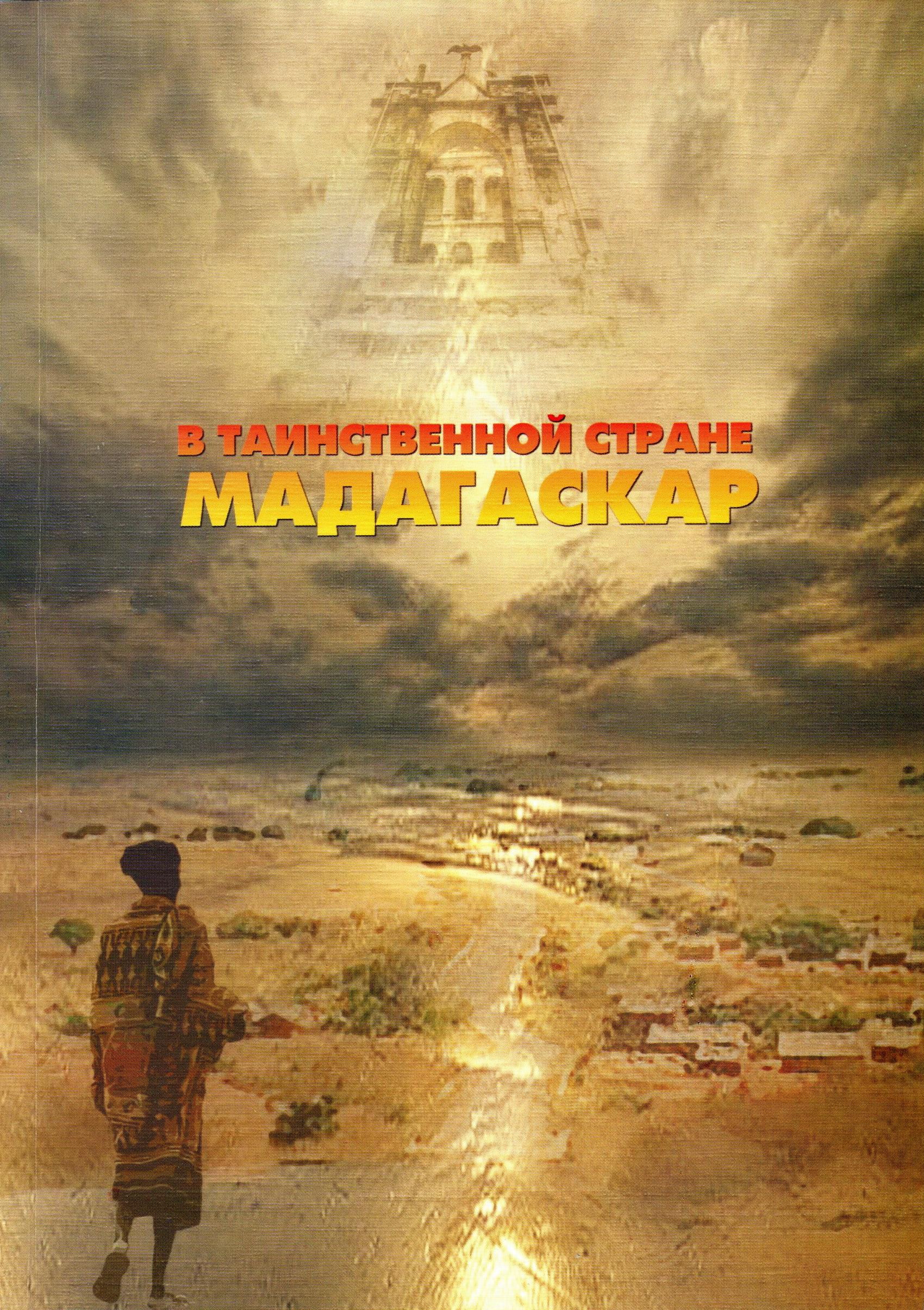 В таинственной стране Мадагаскар. Год 2007