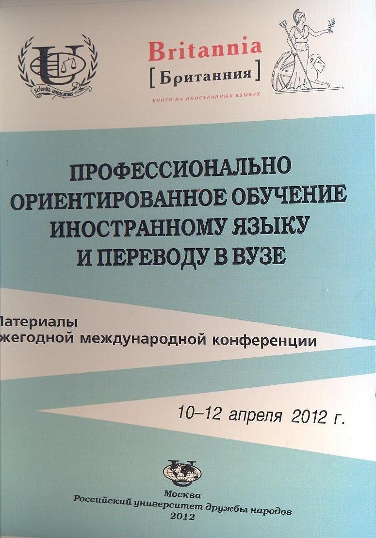 Профессионально ориентированное обучение иностранному языку и переводу в вузе: Материалы Ежегодной международной научно-практической конференции, Москва, РУДН, 10-12 апреля 2012 года