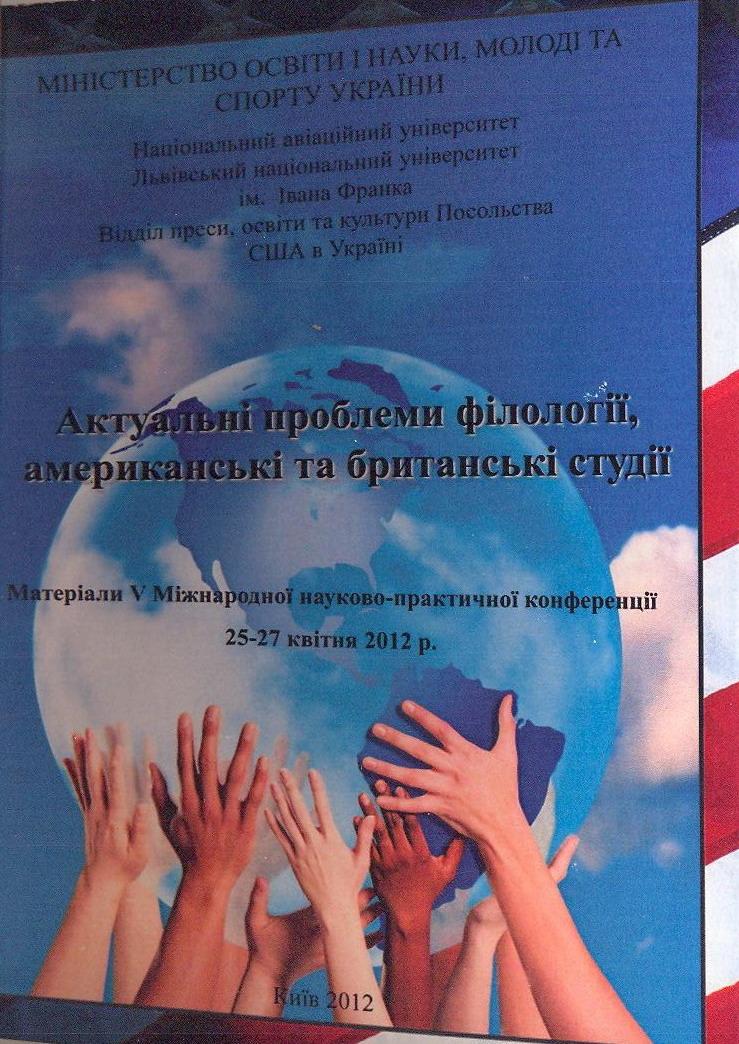 Актуальні проблеми філології, американські та британські студії