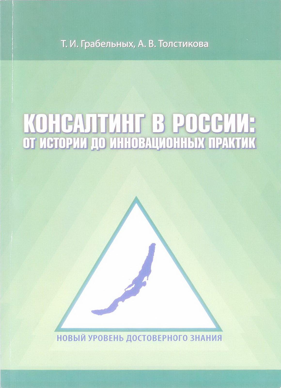 Консалтинг в России: от истории до инновационных практик