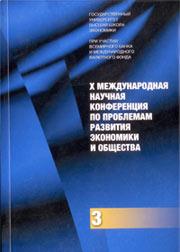 X Международная научная конференция по проблемам развития экономики и общества: в 3 кн.