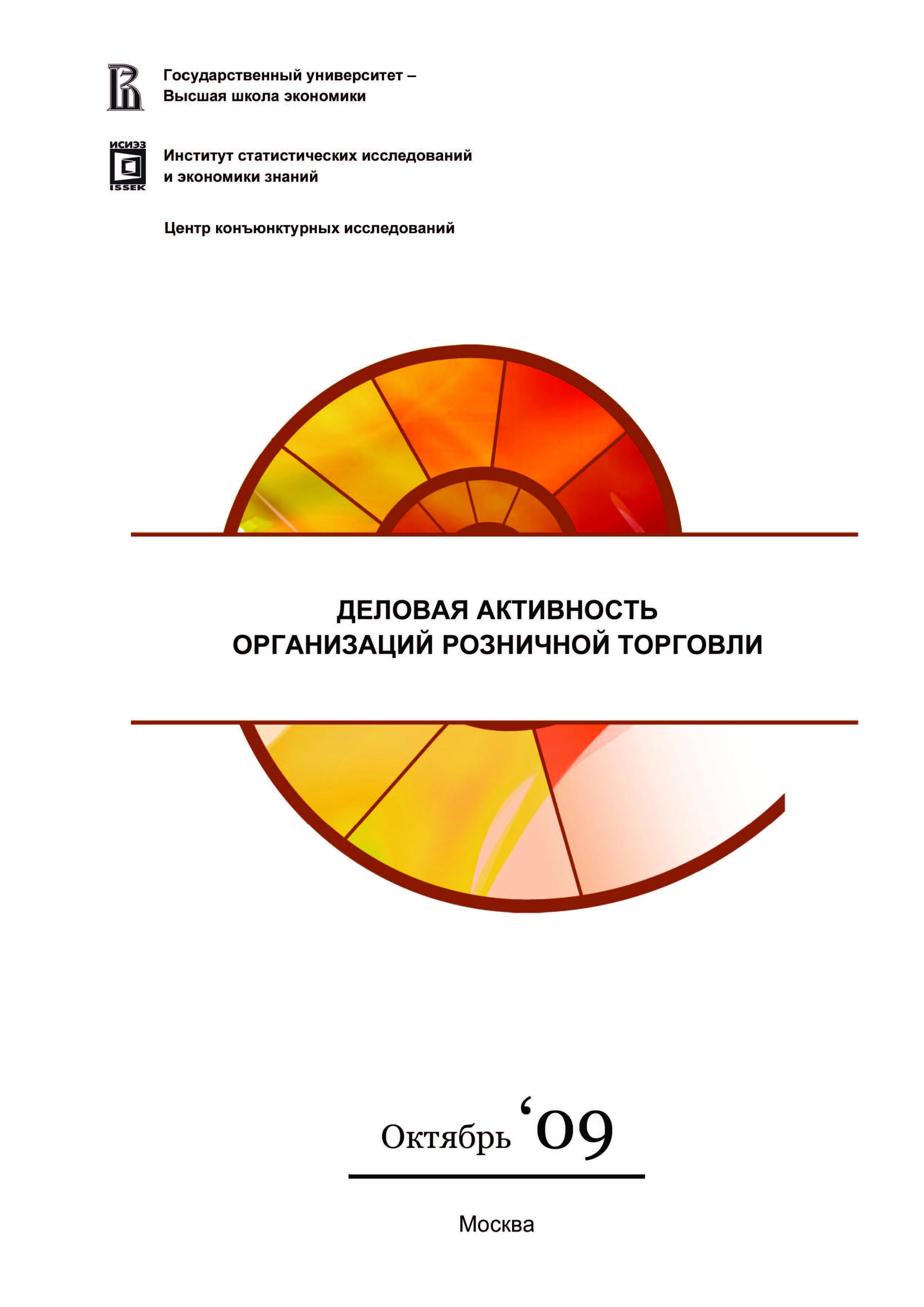 Деловой климат в розничной торговле в III квартале 2009 года