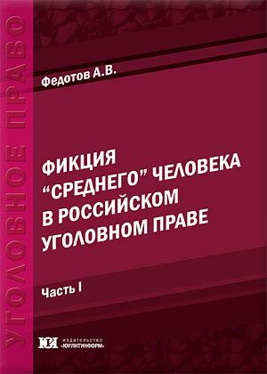 Фикция «среднего» человека в российском уголовном праве