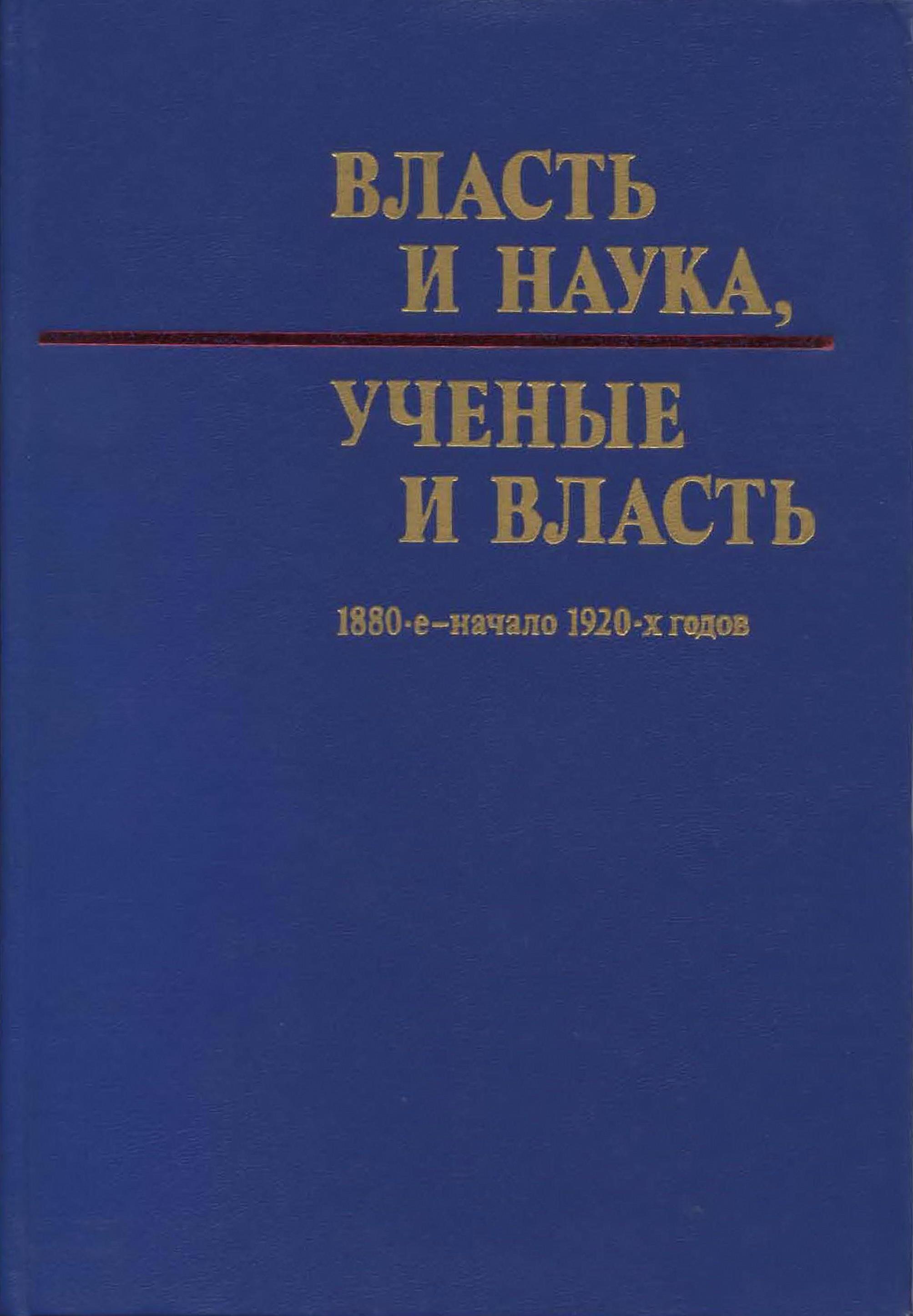 Знание как политика и призвание (По материалам истории российской Конституционно-демократической партии)