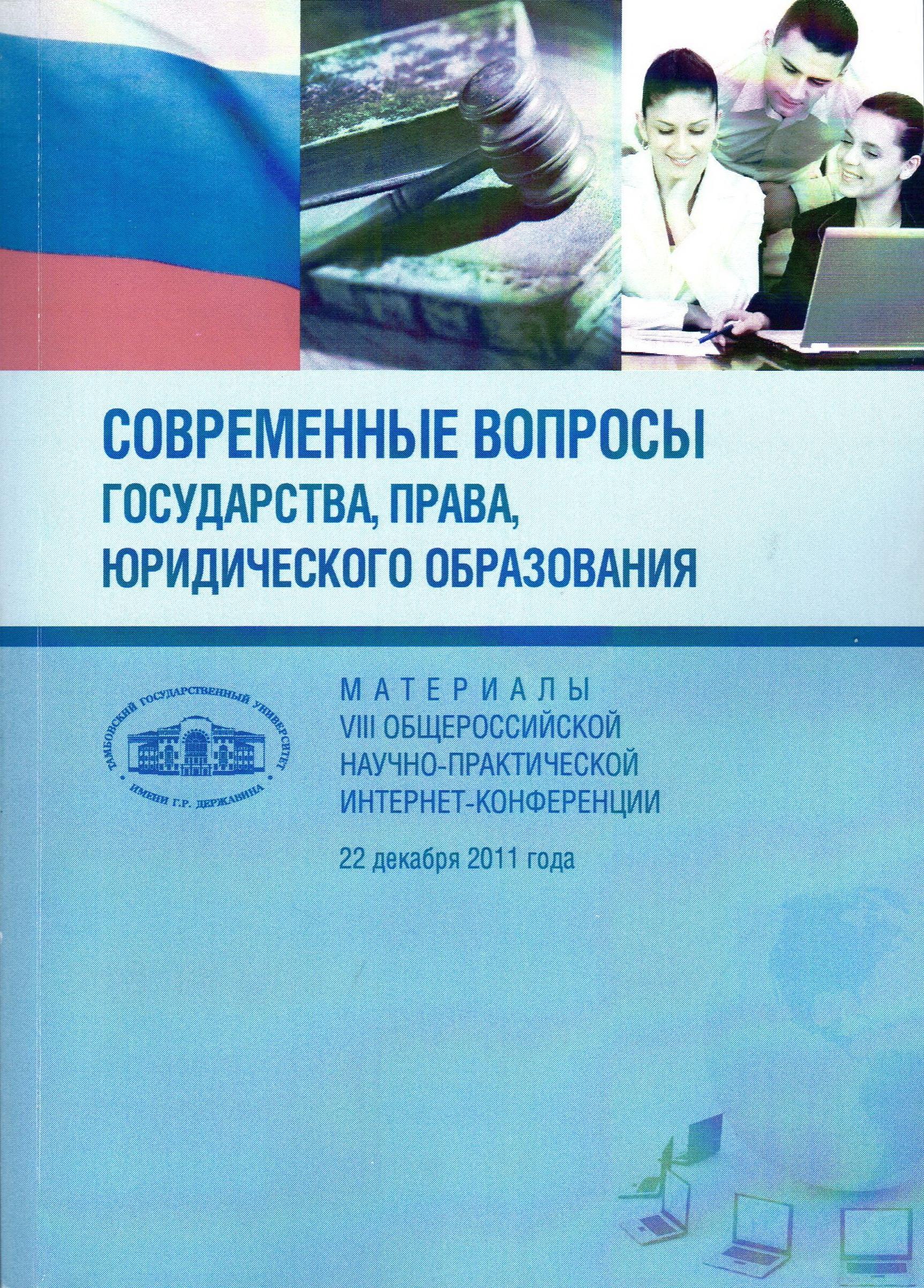 Современные вопросы государства, права, юридического образования: материалы VIII Общероссийской научно-практической интернет-конференции, 22 декабря 2011 г.