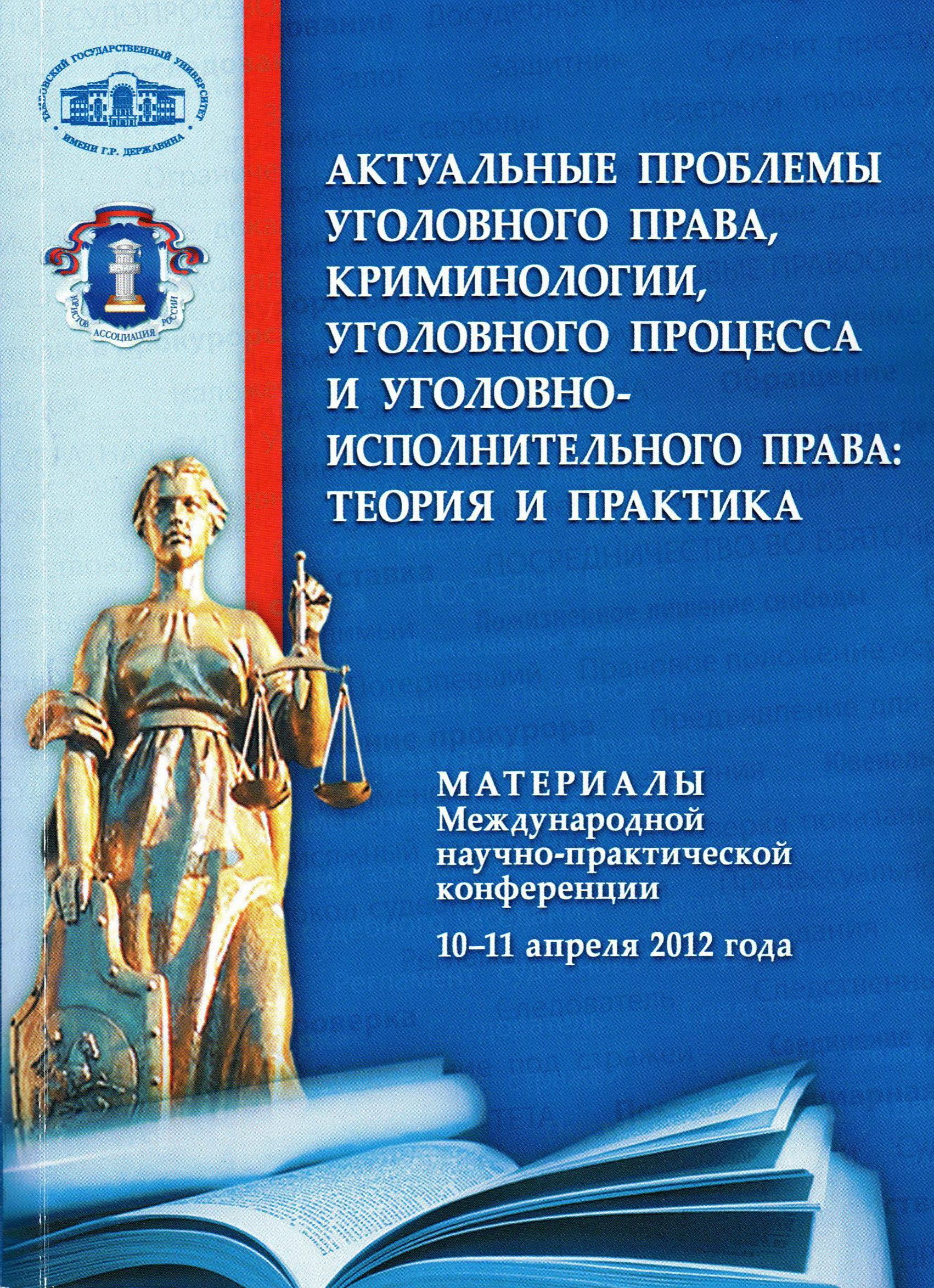 Оптимизация Уголовного кодекса РФ за преступления, совершаемые на рынке ценных бумаг