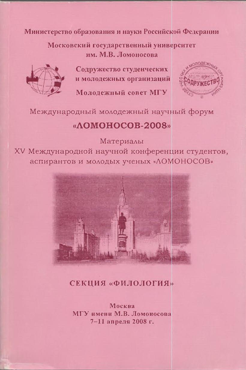 К истории переводов «Тихого Дона» М.А. Шолохова в Испании
