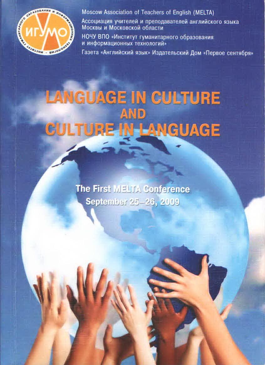 Language in Culture and Culture in Language: Сборник материалов международной научно-практической конференции, 25-26 сентября 2009 (The First MELTA Conference)