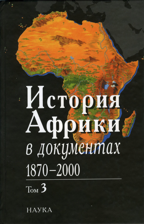 Центральноафриканский государственный деятель А.Н. Гумба об африканских элитах и административных кадрах