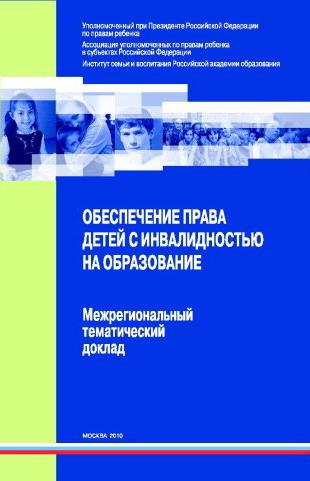 Обеспечение права детей с инвалидностью на образование