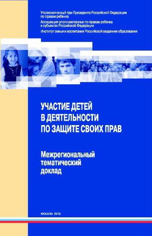 Участие детей в деятельности по защите своих прав
