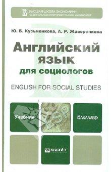 Английский язык для социологов. English for social studies