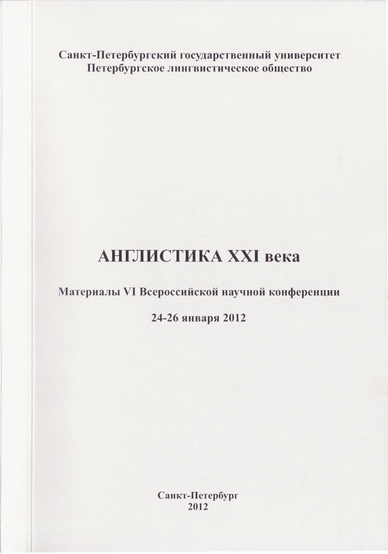 Вставные рассказы в «Альгамбре» В. Ирвинга: история, анекдот, легенда