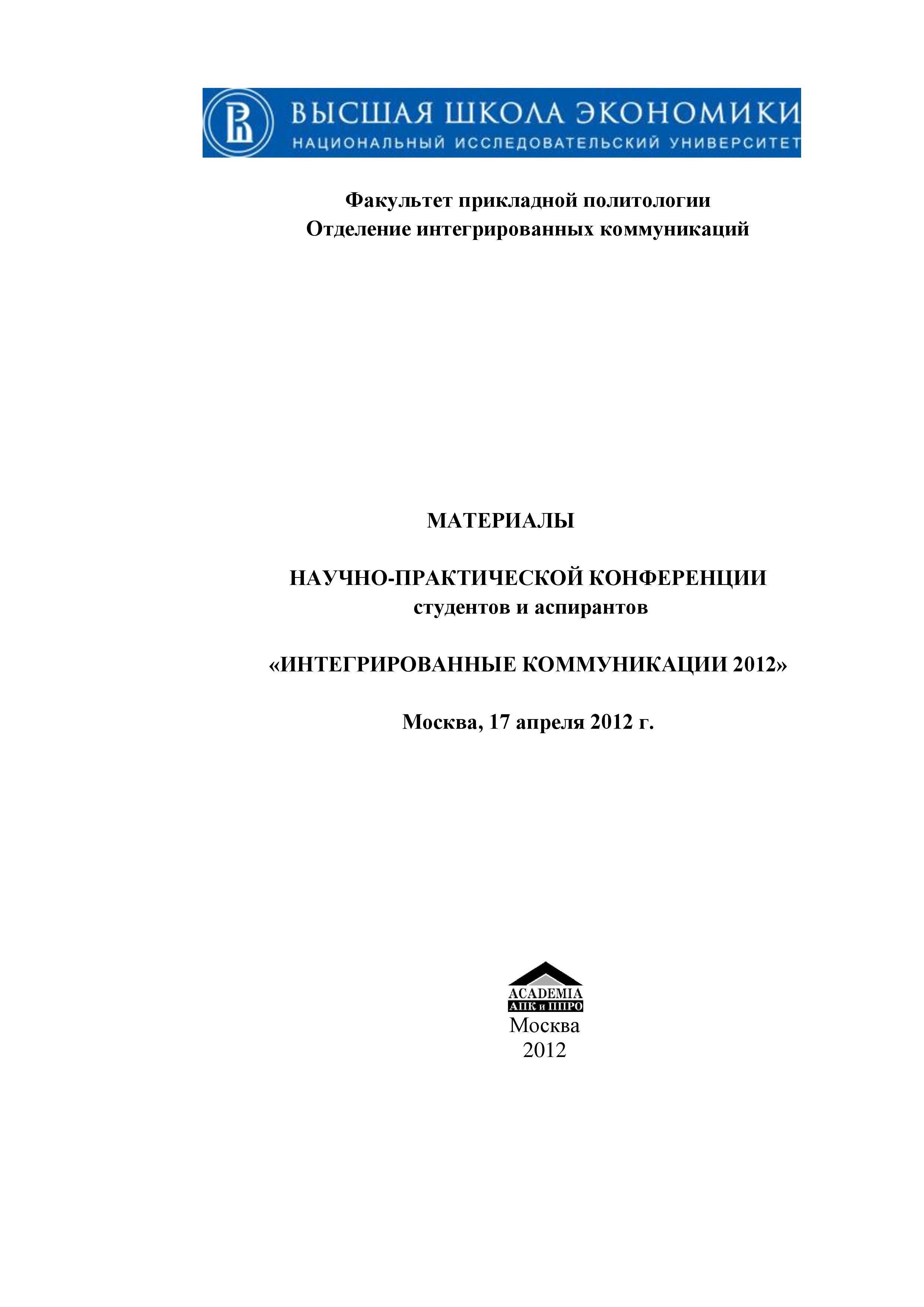 Материалы научно-практической конференции студентов и аспирантов «Интегрированные коммуникации 2012» (Москва, 17 апреля 2012 г.)