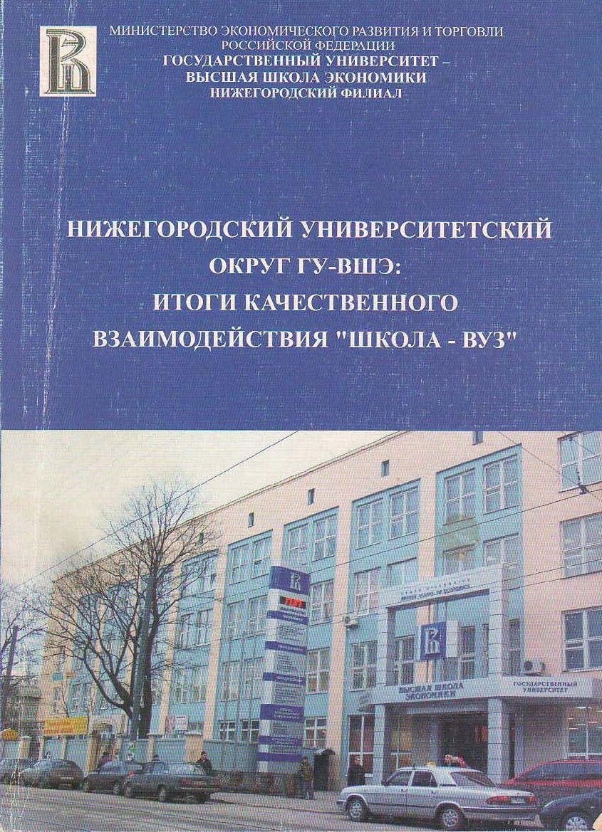 Нижегородский Университетский Округ ГУ-ВШЭ: итоги качественного взаимодействия «школа-вуз»